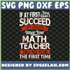 If At First You Dont Succeed Try Doing What Your Math Teacher Told You To Do The First Time SVG PNG DXF EPS 1