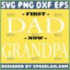 first dad now grandpa svg