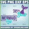 mermaid dad svg mer dad svg tail disney birthday gifts mermaid squad team matching shirt ideas