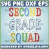 second grade squad svg 2nd team grade teacher gifts